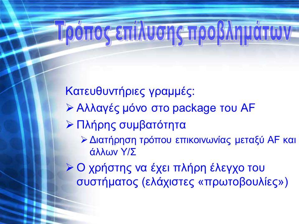Κατευθυντήριες γραμμές:  Αλλαγές μόνο στο package του AF  Πλήρης συμβατότητα  Διατήρηση τρόπου επικοινωνίας μεταξύ AF και άλλων Υ/Σ  Ο χρήστης να