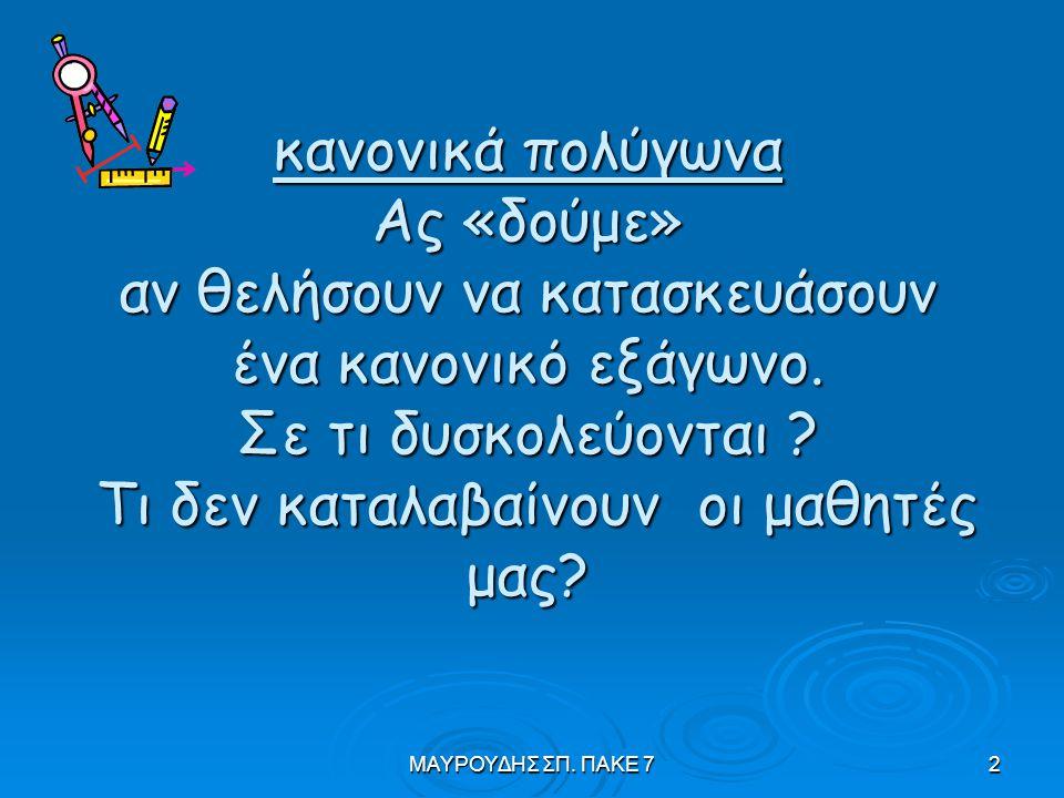 ΜΑΥΡΟΥΔΗΣ ΣΠ.