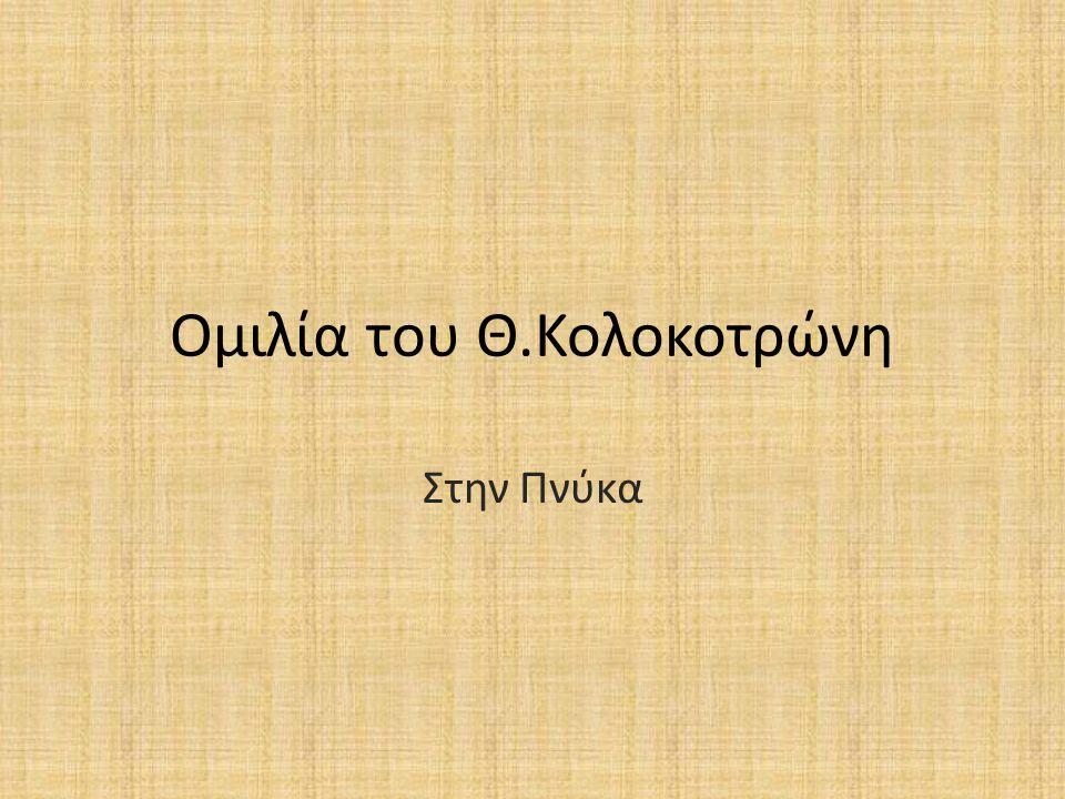 Στις 7 Οκτωβρίου 1838 ο Κολοκοτρώνης επισκέφθηκε το Βασιλικό Γυμνάσιο της Αθήνας (νυν 1ο Πρότυπο Πειραματικό Γυμνάσιο Αθήνας).