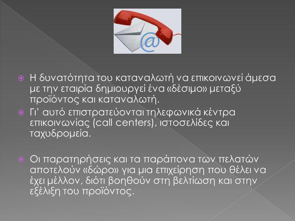  Η δυνατότητα του καταναλωτή να επικοινωνεί άμεσα με την εταιρία δημιουργεί ένα «δέσιμο» μεταξύ προϊόντος και καταναλωτή.
