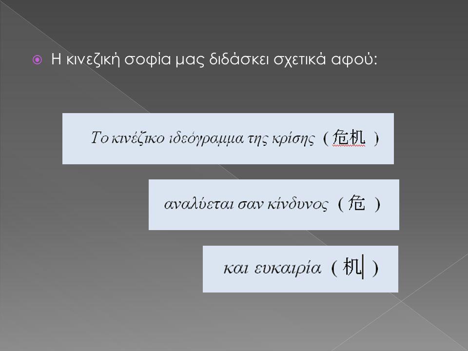  Η κινεζική σοφία μας διδάσκει σχετικά αφού:
