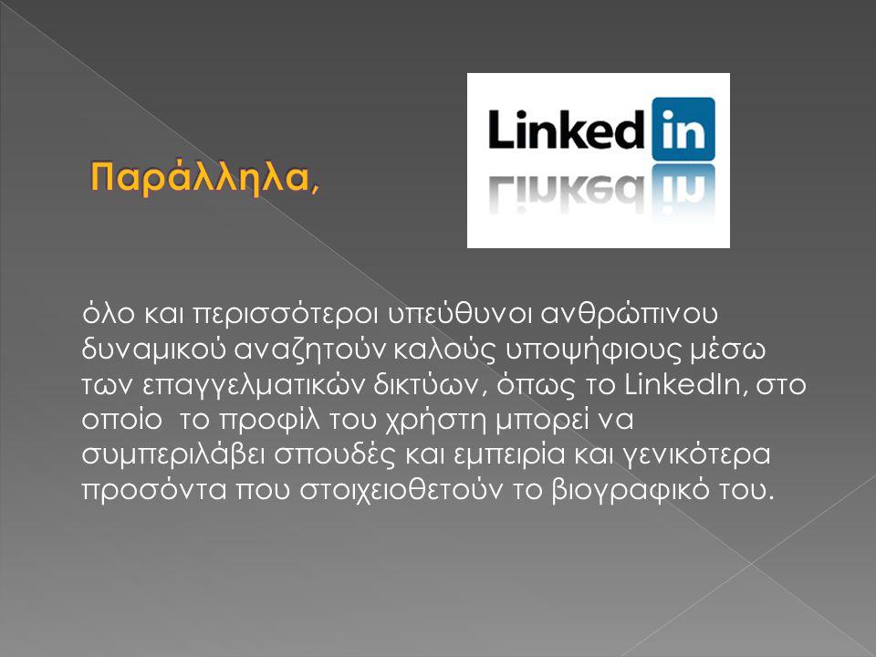 όλο και περισσότεροι υπεύθυνοι ανθρώπινου δυναμικού αναζητούν καλούς υποψήφιους μέσω των επαγγελματικών δικτύων, όπως το LinkedIn, στο οποίο το προφίλ του χρήστη μπορεί να συμπεριλάβει σπουδές και εμπειρία και γενικότερα προσόντα που στοιχειοθετούν το βιογραφικό του.