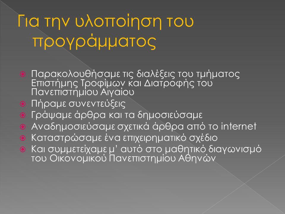 Όλα αυτά θα τα βρείτε στην εφημερίδα μας : http://tiny.cc/Ltergasia ήhttp://tiny.cc/Ltergasia http://gym-myrin.les.sch.gr/grasep/lemnos%20times%20ergasia.htm/