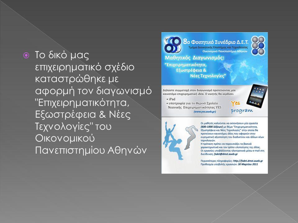  Το δικό μας επιχειρηματικό σχέδιο καταστρώθηκε με αφορμή τον διαγωνισμό Επιχειρηματικότητα, Εξωστρέφεια & Νέες Τεχνολογίες του Οικονομικού Πανεπιστημίου Αθηνών