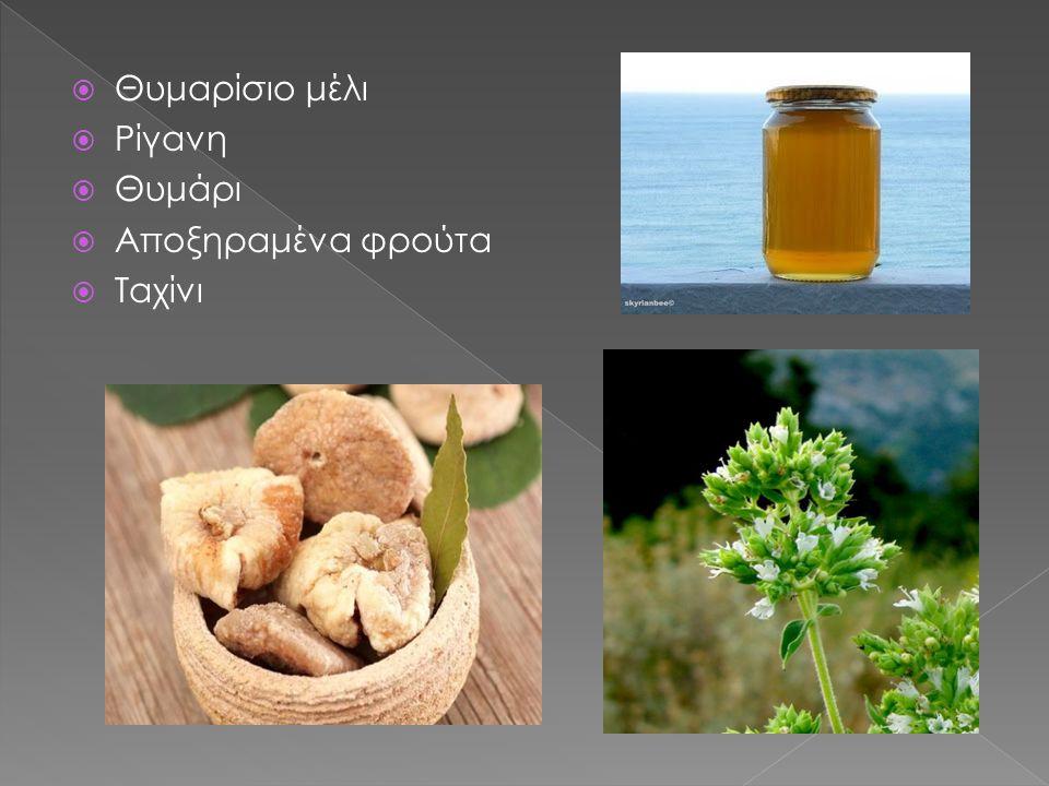  Θυμαρίσιο μέλι  Ρίγανη  Θυμάρι  Αποξηραμένα φρούτα  Ταχίνι