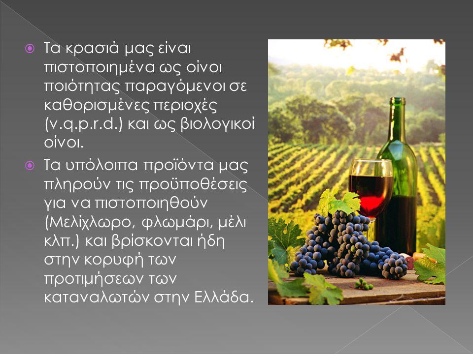  Τα κρασιά μας είναι πιστοποιημένα ως οίνοι ποιότητας παραγόμενοι σε καθορισμένες περιοχές (v.q.p.r.d.) και ως βιολογικοί οίνοι.