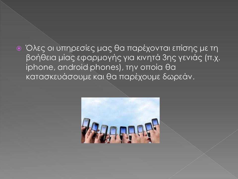  Όλες οι υπηρεσίες μας θα παρέχονται επίσης με τη βοήθεια μίας εφαρμογής για κινητά 3ης γενιάς (π.χ.