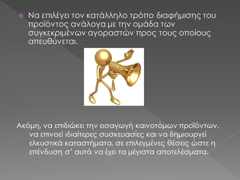 Πριν λίγες ώρες μας κάλεσαν από το Οικονομικό Πανεπιστήμιο Αθηνών, λέγοντάς μας πως θα πρέπει να παρευρεθούμε στο 8ο Φοιτητικό Συνέδριο του τμήματος Διοικητικής Επιστήμης και Τεχνολογίας, αύριο, 12 Μαΐου 2011, γιατί πρόκειται να βραβευθεί το επιχειρηματικό μας σχέδιο.