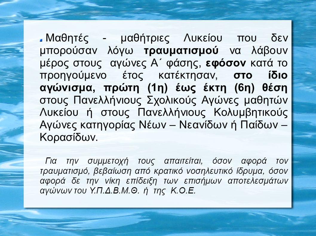 3ος Όμιλος Αιτωλοακαρνανίας Αργολίδας Αρκαδίας Άρτας Αχαϊας Ζακύνθου Ηλείας Θεσπρωτίας Ιωαννίνων Κέρκυρας Κεφαλληνίας Κορινθίας Λακωνίας Λευκάδας Μεσσηνίας Πρέβεζας Φωκίδας