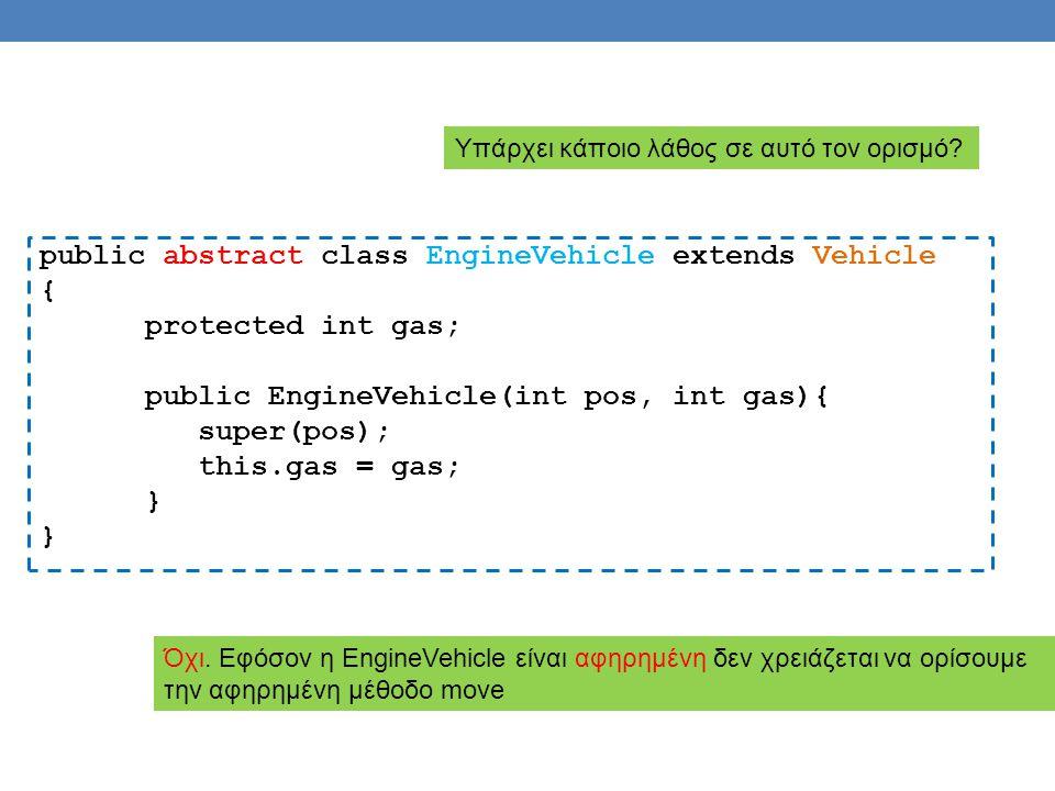 Εφαρμογή Μπορούμε να ορίσουμε μια μέθοδο sort η οποία να μπορεί να εφαρμοστεί σε πίνακες με οποιαδήποτε μορφής αντικείμενα public static void sort(Comparable[] array){ for (int i = 0; i < array.length; i ++){ Comparable minElement = array[i]; for (int j = i+1; j < array.length; j ++){ if (minElement.compareTo(array[j]) > 0){ minElement = array[j]; array[j] = array[i]; array[i] = minElement; }