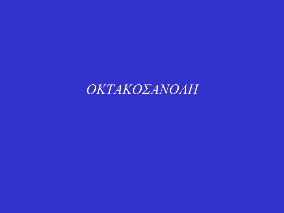 ΟΚΤΑΚΟΣΑΝΟΛΗ