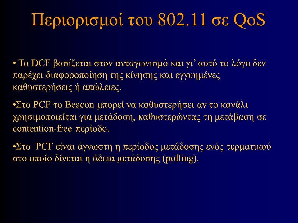 Περιορισμοί του 802.11 σε QoS To DCF βασίζεται στον ανταγωνισμό και γι' αυτό το λόγο δεν παρέχει διαφοροποίηση της κίνησης και εγγυημένες καθυστερήσεις ή απώλειες.