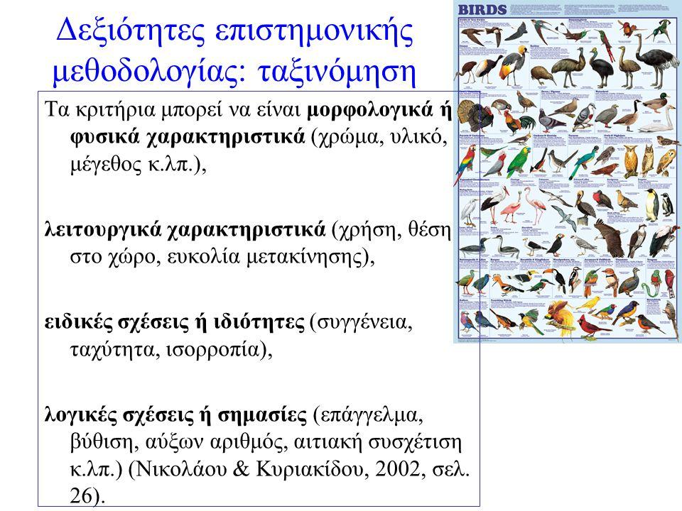 Δεξιότητες επιστημονικής μεθοδολογίας: ταξινόμηση Τα κριτήρια μπορεί να είναι μορφολογικά ή φυσικά χαρακτηριστικά (χρώμα, υλικό, μέγεθος κ.λπ.), λειτο