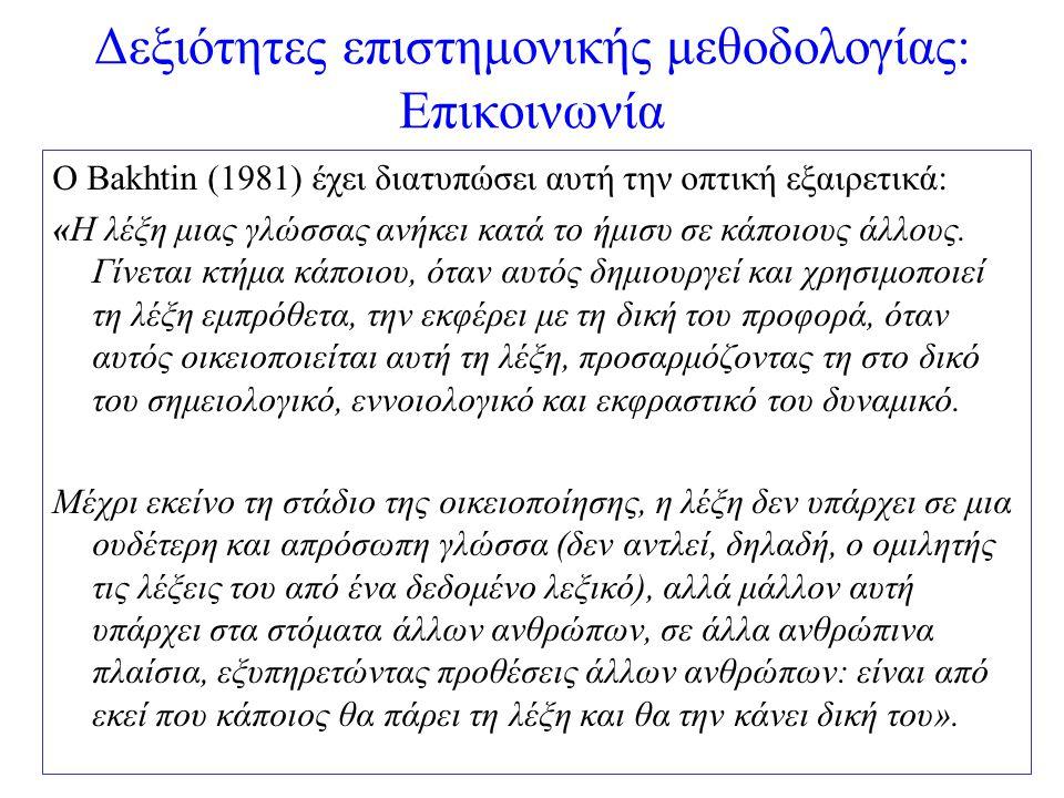 Δεξιότητες επιστημονικής μεθοδολογίας: Επικοινωνία Ο Bakhtin (1981) έχει διατυπώσει αυτή την οπτική εξαιρετικά: «Η λέξη μιας γλώσσας ανήκει κατά το ήμ