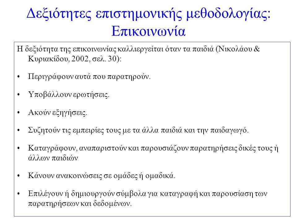 Δεξιότητες επιστημονικής μεθοδολογίας: Επικοινωνία Η δεξιότητα της επικοινωνίας καλλιεργείται όταν τα παιδιά (Νικολάου & Κυριακίδου, 2002, σελ. 30): Π