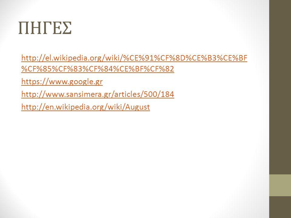 ΠΗΓΕΣ http://el.wikipedia.org/wiki/%CE%91%CF%8D%CE%B3%CE%BF %CF%85%CF%83%CF%84%CE%BF%CF%82 https://www.google.gr http://www.sansimera.gr/articles/500/184 http://en.wikipedia.org/wiki/August