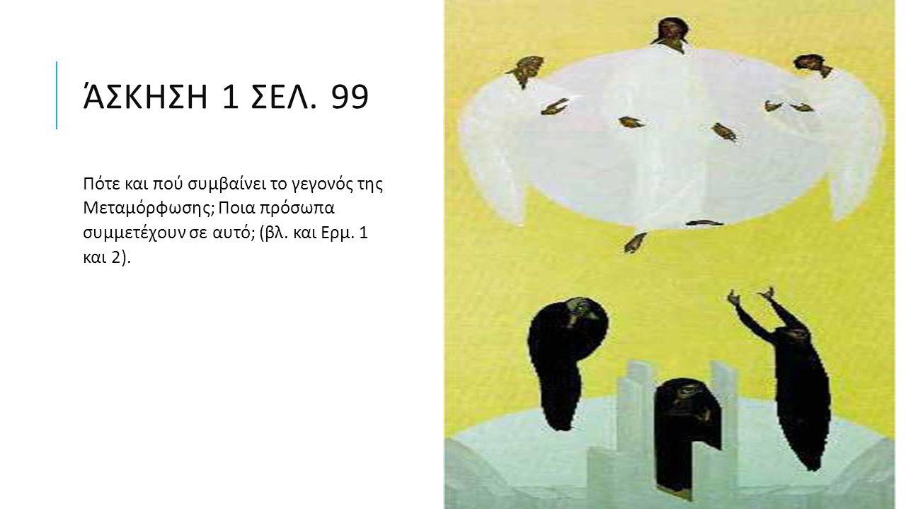 ΆΣΚΗΣΗ 1 ΣΕΛ.