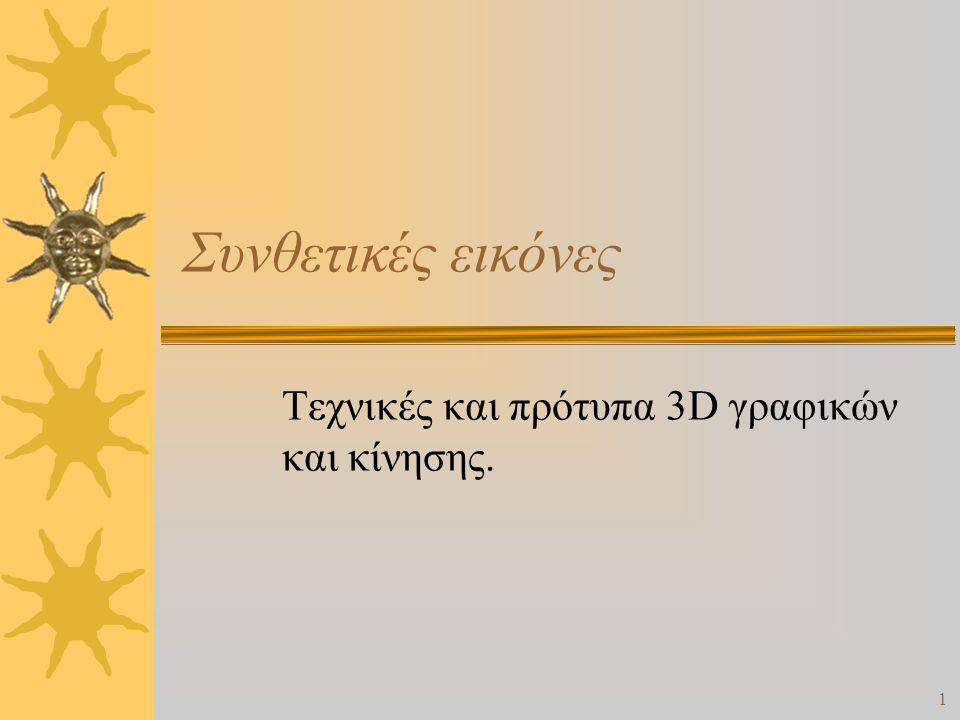 1 Συνθετικές εικόνες Τεχνικές και πρότυπα 3D γραφικών και κίνησης.