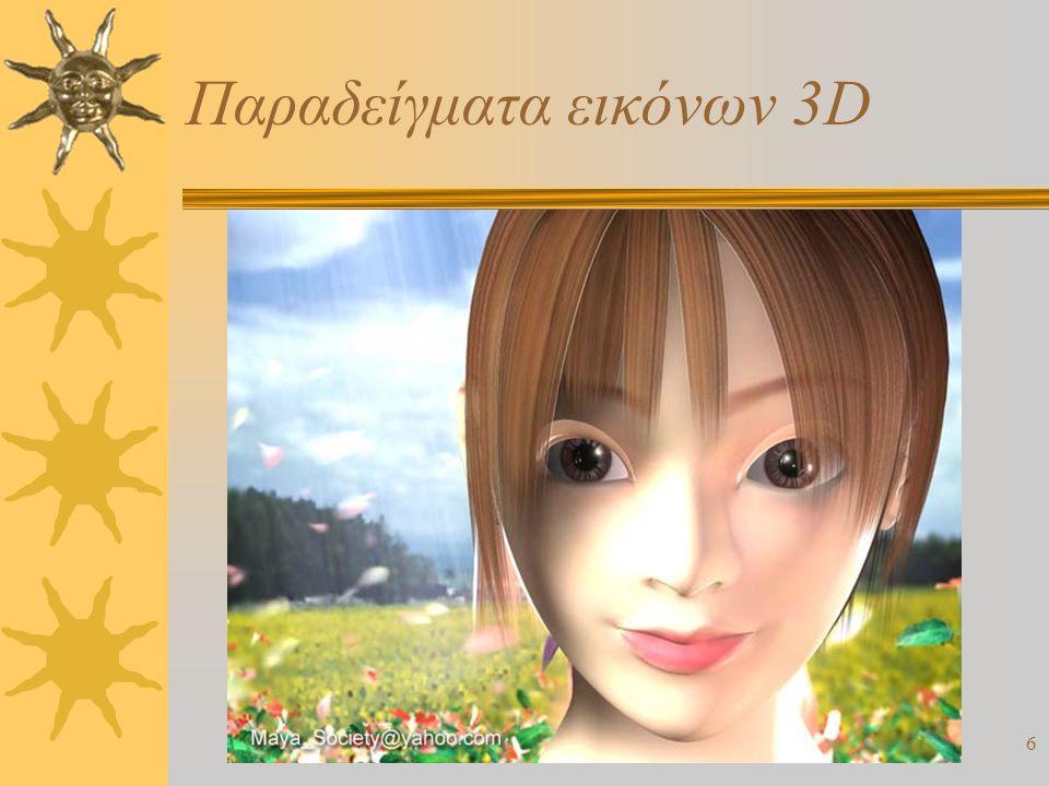 6 Παραδείγματα εικόνων 3D
