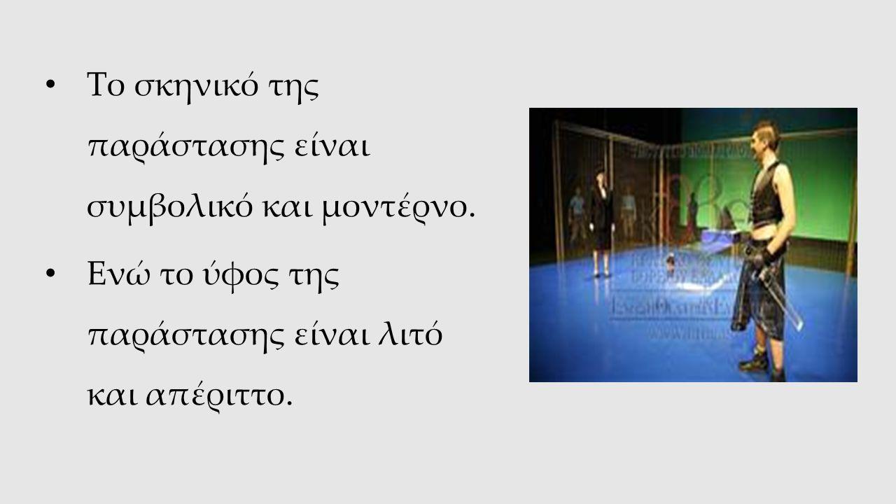 4. Παράσταση του 2008 σε σκηνοθεσία Γιάννη Παρασκευόπουλου. Τρισδιάστατη μακέτα σκηνικού