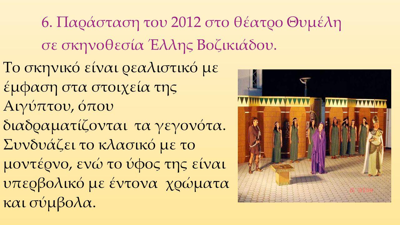 5.Παράσταση του 2011-12 από την εταιρία θεάτρου η Άλλη Πλευρά σε σκηνοθεσία Άρη Μιχαλόπουλου.