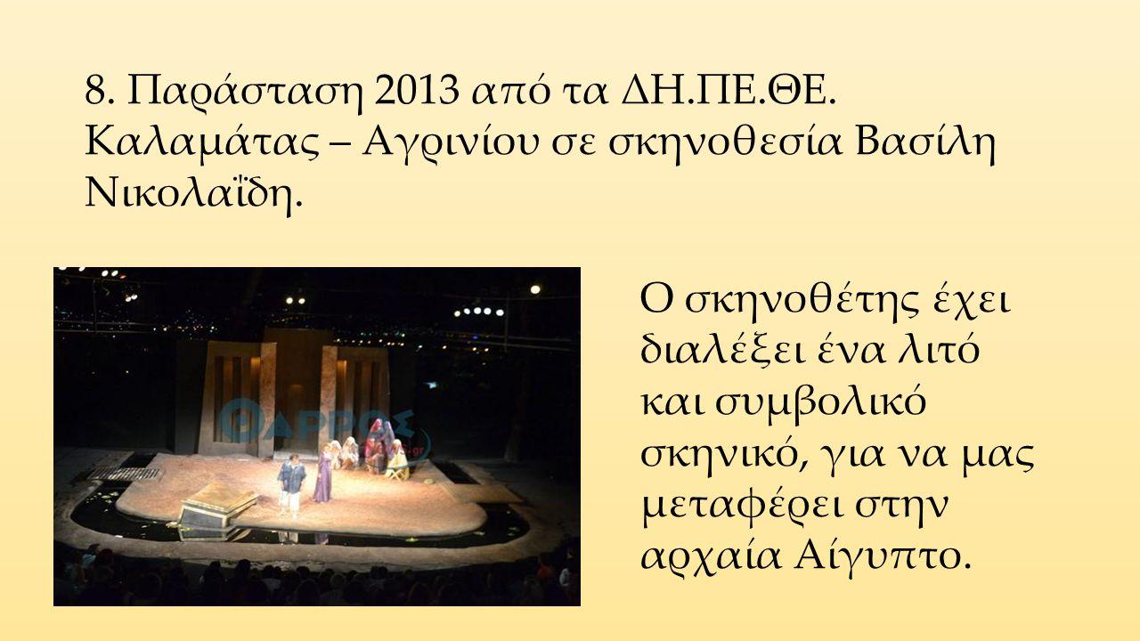 7.Παραστάσεις στο θέατρο Κνωσός το 2012-13 σε σκηνοθεσία Λάμπρου Τσάγκα.