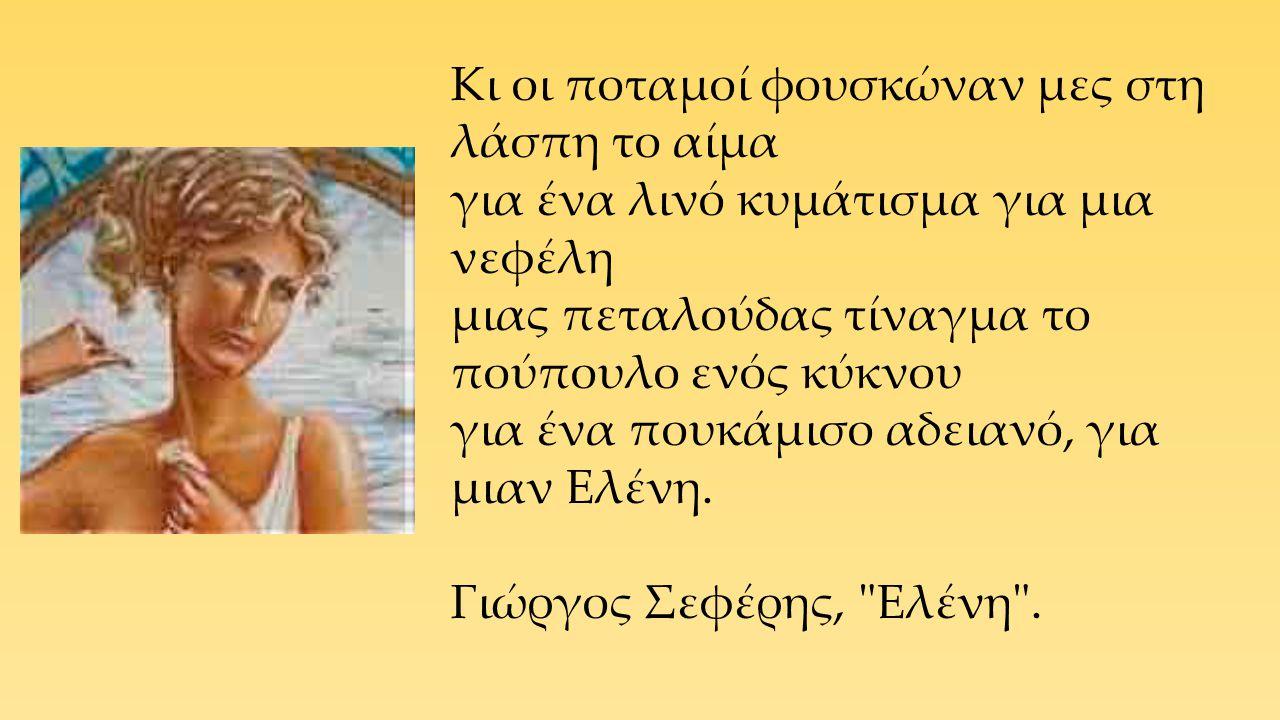 Δραματική ποίηση, Ευριπίδη Ελένη Α΄ Στάσιμο, στίχ. 1220-1285