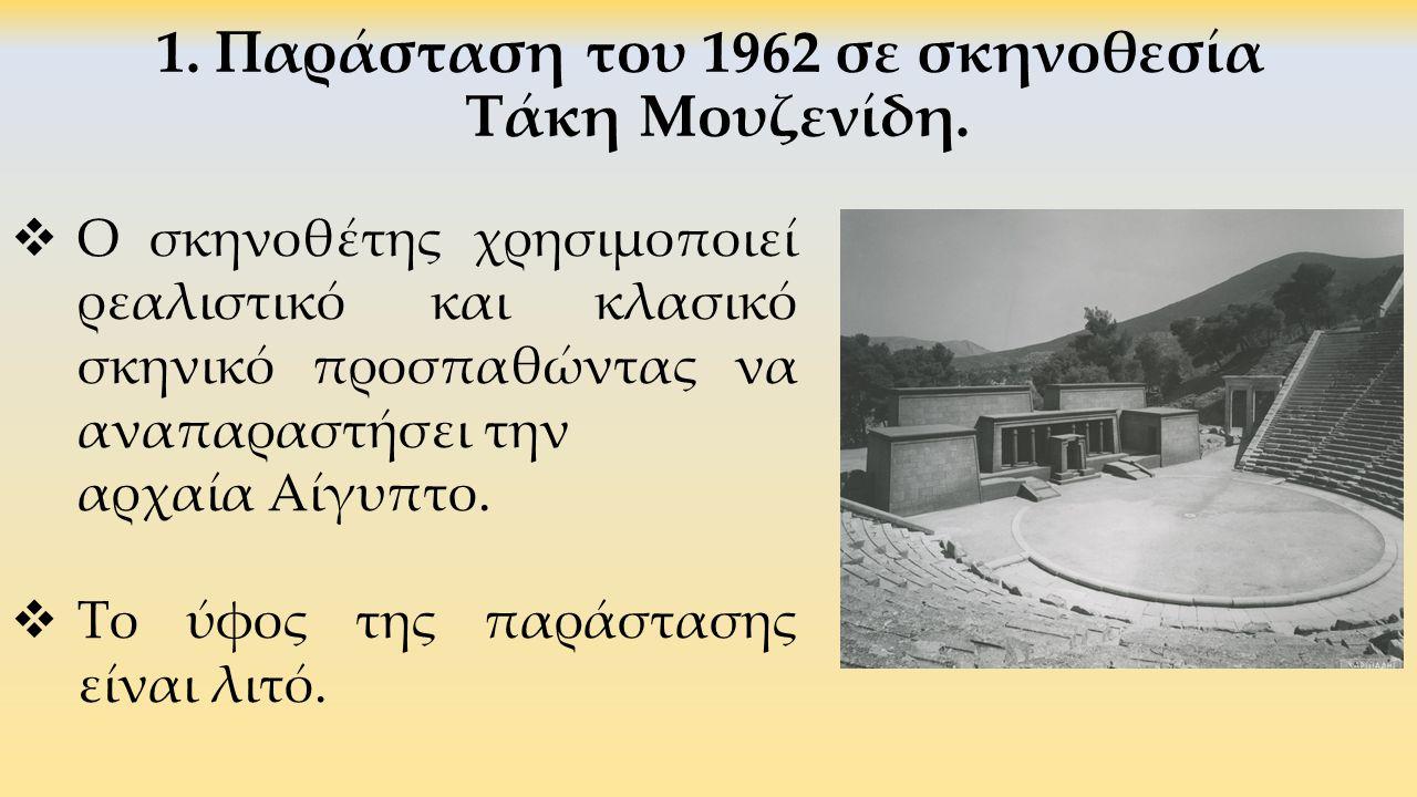 1.Παράσταση του 1962 σε σκηνοθεσία Τάκη Μουζενίδη.