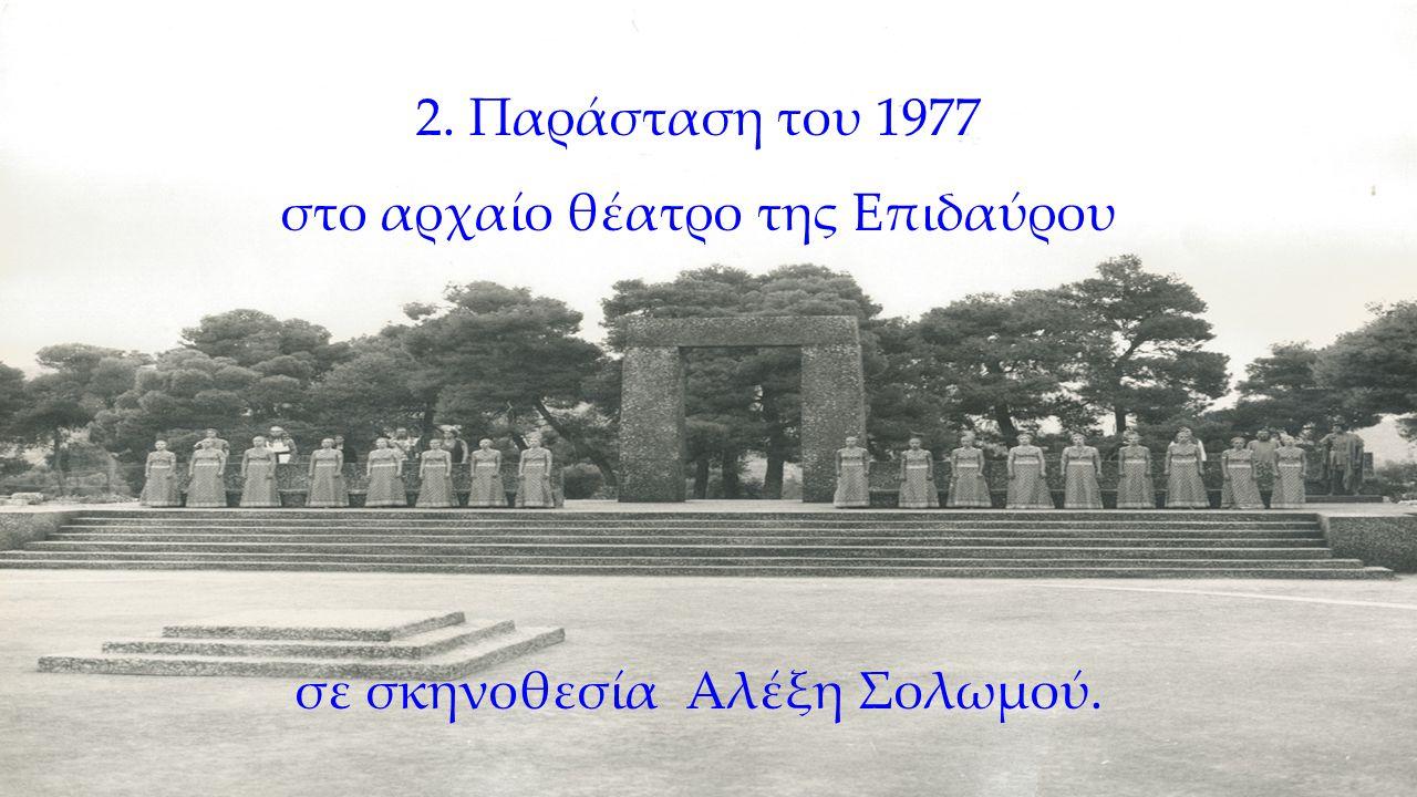 2. Παράσταση του 1977 στο αρχαίο θέατρο της Επιδαύρου σε σκηνοθεσία Αλέξη Σολωμού.