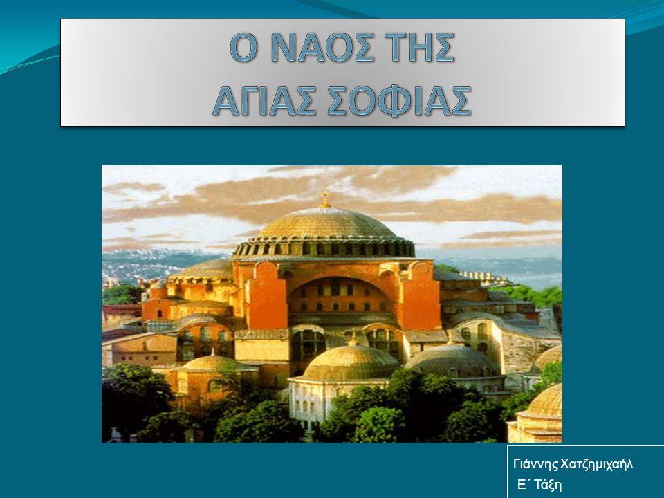 Η Μεγάλη Εκκλησία, ήταν από το 360 μέχρι το 1453 ορθόδοξος καθεδρικός ναός της Κωνσταντινούπολης, με εξαίρεση την περίοδο 1204-1261 κατά την οποία ήταν ρωμαιοκαθολικός ναός.ορθόδοξοςναός Κωνσταντινούποληςρωμαιοκαθολικός Η Μεγάλη Εκκλησία, ήταν από το 360 μέχρι το 1453 ορθόδοξος καθεδρικός ναός της Κωνσταντινούπολης, με εξαίρεση την περίοδο 1204-1261 κατά την οποία ήταν ρωμαιοκαθολικός ναός.ορθόδοξοςναός Κωνσταντινούποληςρωμαιοκαθολικός