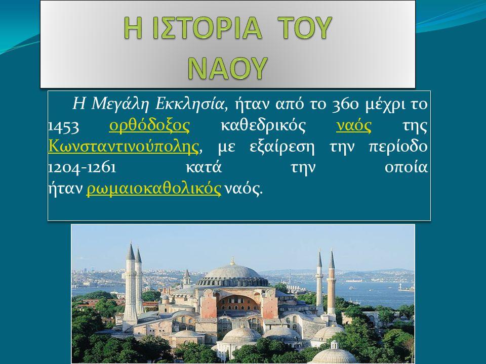 Η ΙΣΤΟΡΙΑ ΤΟΥ ΝΑΟΥ Μετά την άλωση της Κωνσταντινούπολης ο Ναός μετατράπηκε σε τέμενος, ενώ από το 1934 και μέχρι σήμερα αποτελεί μουσειακό χώρο.