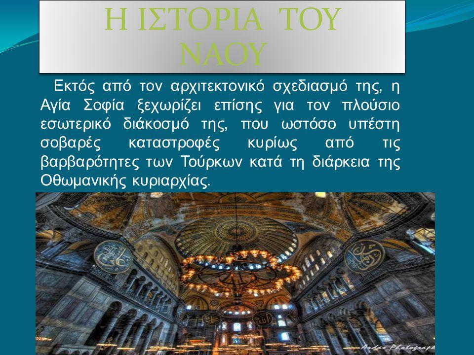 Εκτός από τον αρχιτεκτονικό σχεδιασμό της, η Αγία Σοφία ξεχωρίζει επίσης για τον πλούσιο εσωτερικό διάκοσμό της, που ωστόσο υπέστη σοβαρές καταστροφές