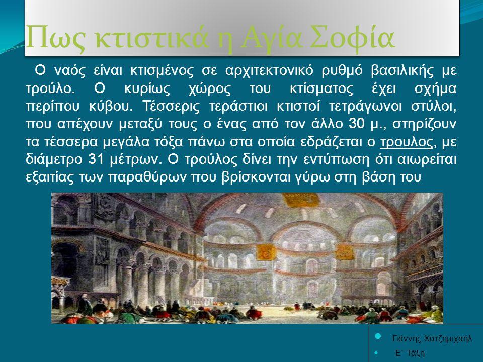Πως κτιστικά η Αγία Σοφία Ο ναός είναι κτισμένος σε αρχιτεκτονικό ρυθμό βασιλικής με τρούλο. Ο κυρίως χώρος του κτίσματος έχει σχήμα περίπου κύβου. Τέ