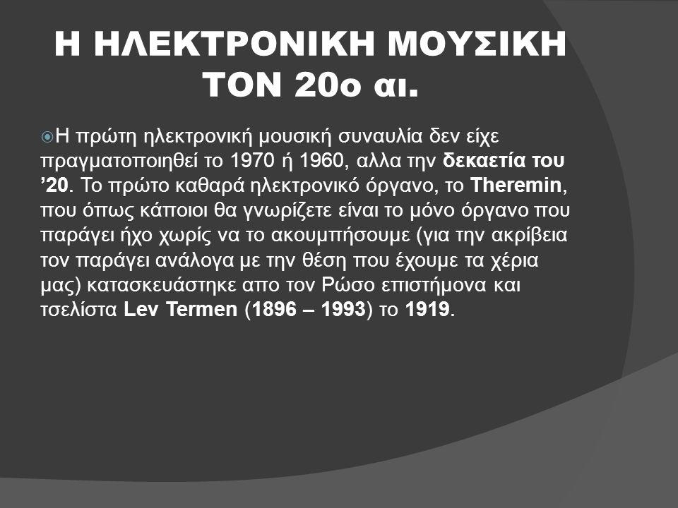 Η ΗΛΕΚΤΡΟΝΙΚΗ ΜΟΥΣΙΚΗ ΤΟΝ 20ο αι.  Η πρώτη ηλεκτρονική μουσική συναυλία δεν είχε πραγματοποιηθεί το 1970 ή 1960, αλλα την δεκαετία του '20. Το πρώτο