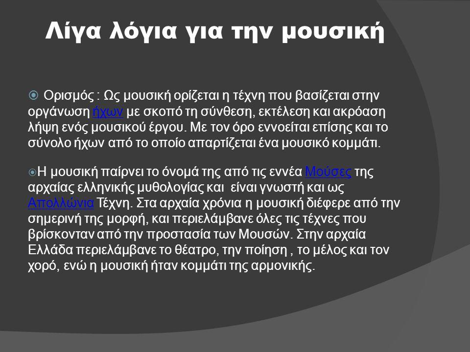 Πηγές ● el.wikipedia.org/wiki/Μουσικη ● Fridge.gr/20898/stiles/history-electronic-mousic-1/
