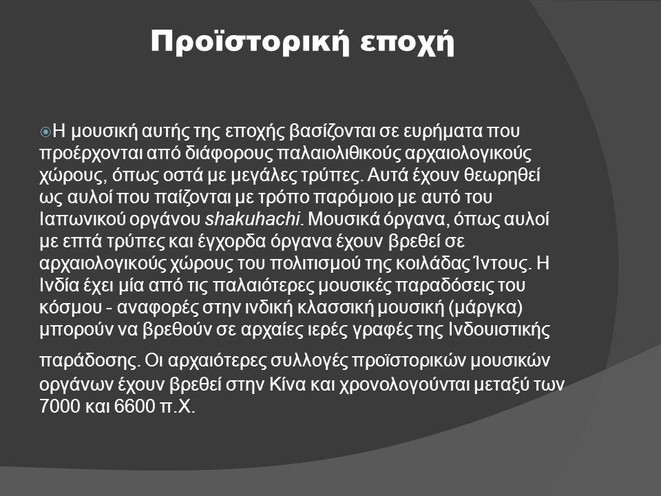 Στην Αρχαία Ελλάδα  Κατά την αρχαική και κλασική εποχή, ο όρος μουσική εννοούσε τον μουσικό στίχο όπως εμφανιζόταν στα διάφορα ποιητικά είδη και κυρίως στη λυρική ποίηση.