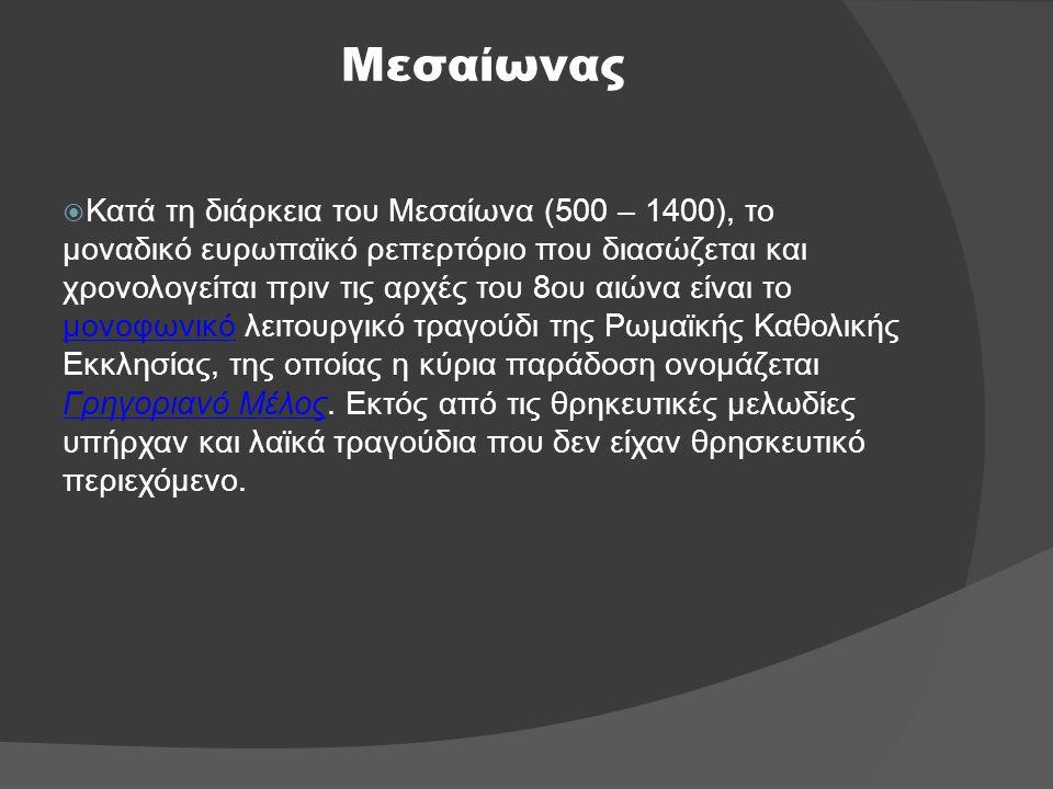 Μεσαίωνας  Κατά τη διάρκεια του Μεσαίωνα (500 – 1400), το μοναδικό ευρωπαϊκό ρεπερτόριο που διασώζεται και χρονολογείται πριν τις αρχές του 8ου αιώνα