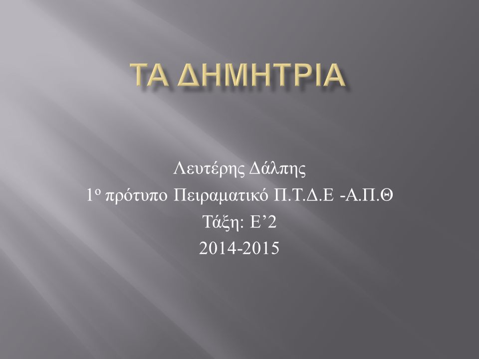 Λευτέρης Δάλπης 1 ο πρότυπο Πειραματικό Π.Τ.Δ.Ε -Α.Π.Θ Τάξη: Ε'2 2014-2015