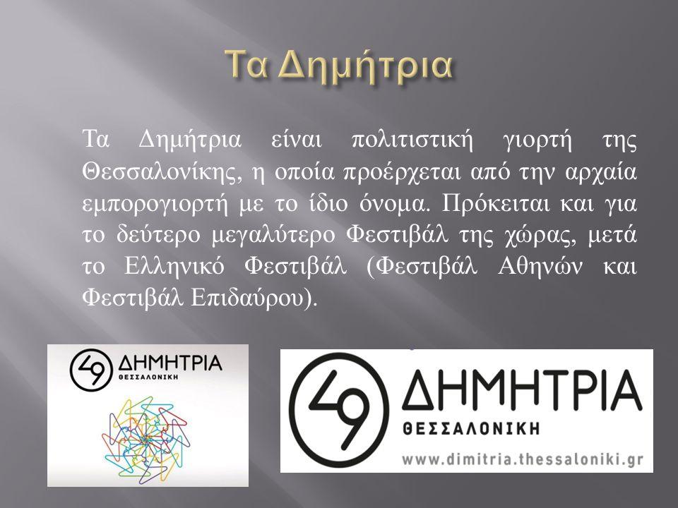 Τα Δημήτρια είναι πολιτιστική γιορτή της Θεσσαλονίκης, η οποία προέρχεται από την αρχαία εμπορογιορτή με το ίδιο όνομα. Πρόκειται και για το δεύτερο μ