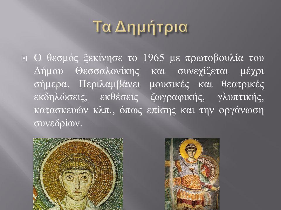  Ο θεσμός ξεκίνησε το 1965 με πρωτοβουλία του Δήμου Θεσσαλονίκης και συνεχίζεται μέχρι σήμερα. Περιλαμβάνει μουσικές και θεατρικές εκδηλώσεις, εκθέσε
