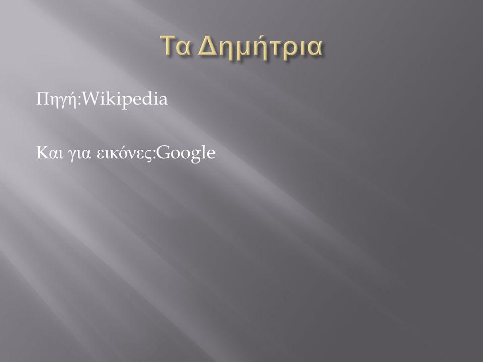 Πηγή :Wikipedia Και για εικόνες :Google