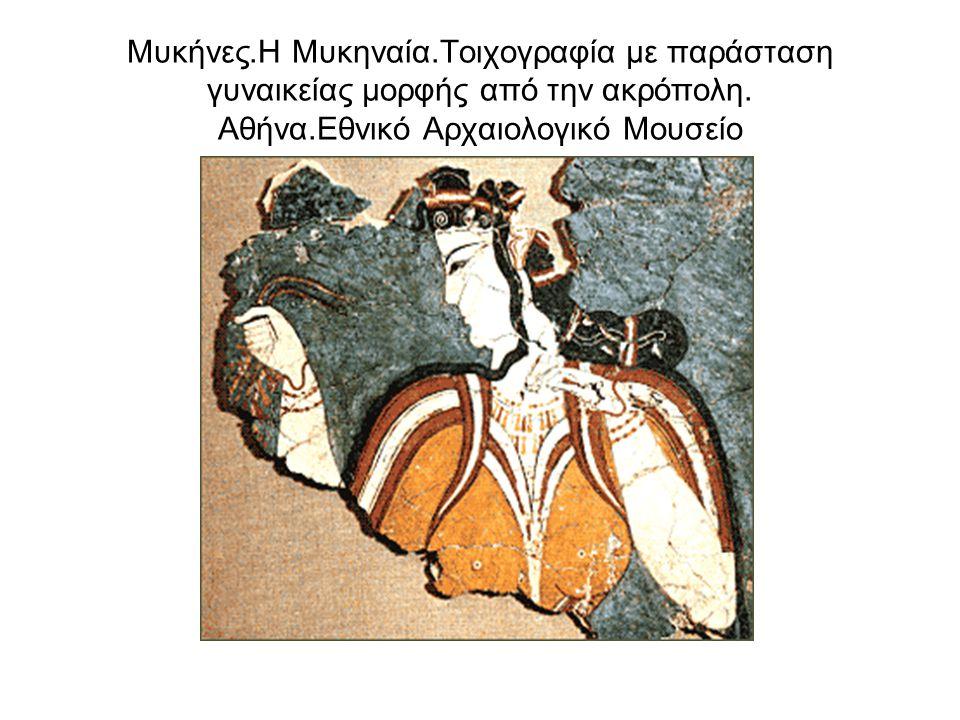 Μυκήνες.Η Μυκηναία.Τοιχογραφία με παράσταση γυναικείας μορφής από την ακρόπολη. Αθήνα.Εθνικό Αρχαιολογικό Μουσείο