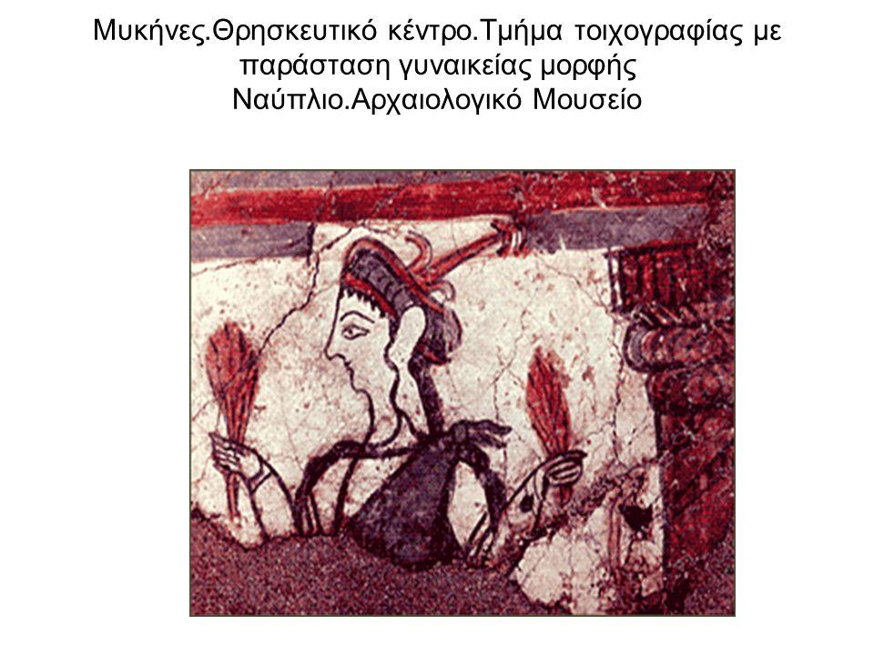 Μυκήνες.Θρησκευτικό κέντρο.Τμήμα τοιχογραφίας με παράσταση γυναικείας μορφής Ναύπλιο.Αρχαιολογικό Μουσείο