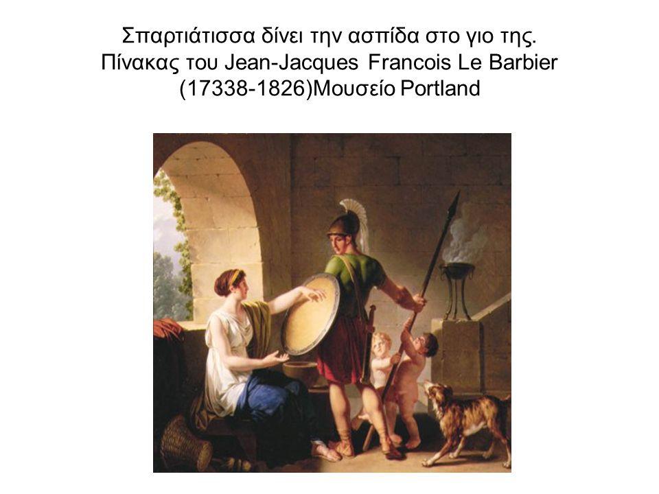 Σπαρτιάτισσα δίνει την ασπίδα στο γιο της. Πίνακας του Jean-Jacques Francois Le Barbier (17338-1826)Mουσείο Portland