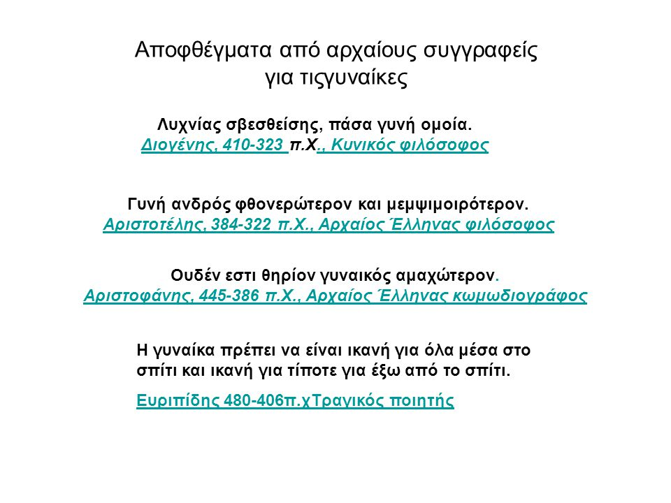Αποφθέγματα από αρχαίους συγγραφείς για τιςγυναίκες Λυχνίας σβεσθείσης, πάσα γυνή ομοία. Διογένης, 410-323 Διογένης, 410-323 π.Χ., Κυνικός φιλόσοφος.,