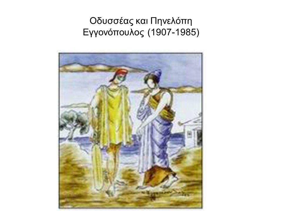 Οδυσσέας και Πηνελόπη Εγγονόπουλος (1907-1985)