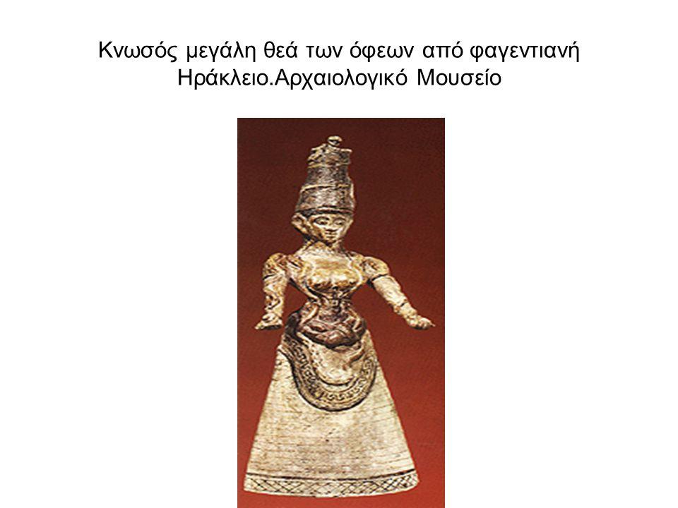 Κνωσός μεγάλη θεά των όφεων από φαγεντιανή Ηράκλειο.Αρχαιολογικό Μουσείο