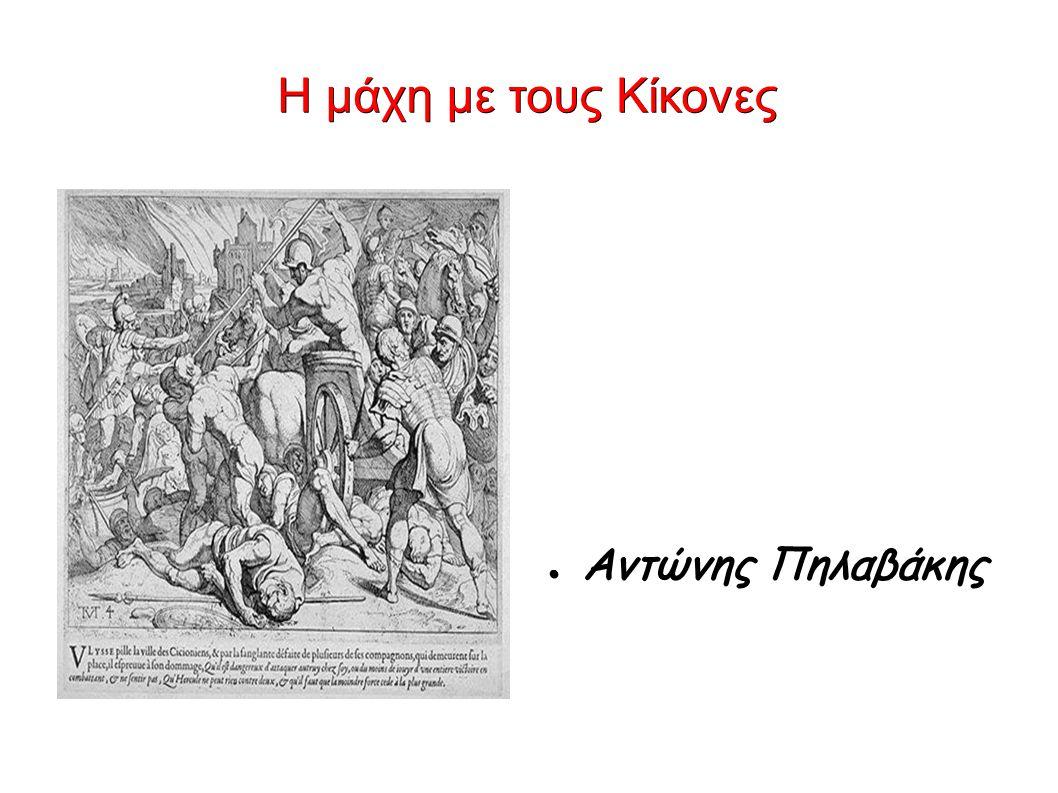 Η μάχη με τους Κίκονες ● Αντώνης Πηλαβάκης