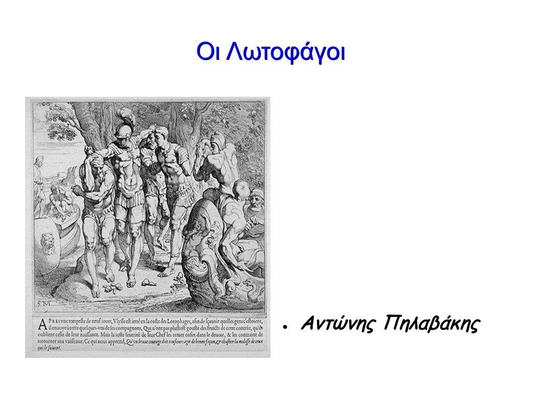Οι Λωτοφάγοι ● Αντώνης Πηλαβάκης