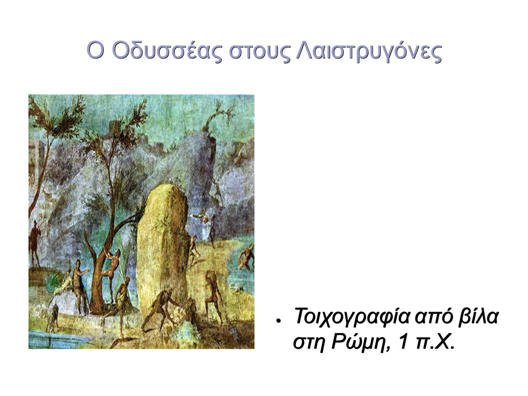 Ο Οδυσσέας στους Λαιστρυγόνες ● Τοιχογραφία από βίλα στη Ρώμη, 1 π.Χ.
